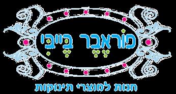 פוראבר בייבי לוגו