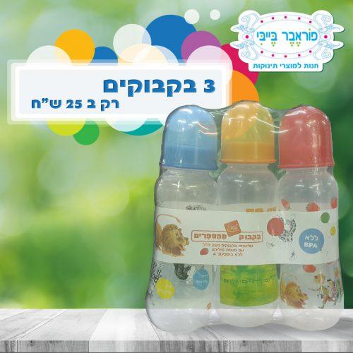 מבצע 3 בקבוקים לתינוק